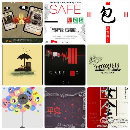 重庆大学2013年校园安全征文及海报设计大赛网络投票公告